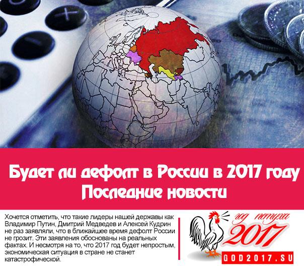 budet-li-defolt-v-rossii-v-2017-godu-poslednie-novosti-2