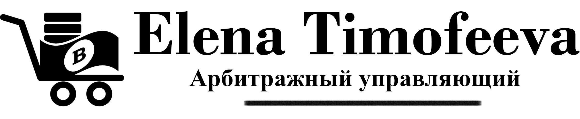 Арбитражный управляющий — Банкротство юридических и физических лиц осуществит Арбитражный управляющий Тимофеева Елена Богдановна