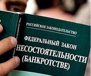 Закон о несостоятельности - банкротстве