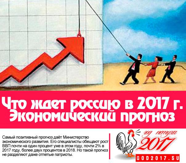 chto-zhdet-rossiyu-v-2017-godu-ekonomicheskij-prognoz