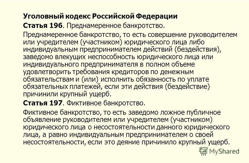 Статьи 196-197 УК РФ