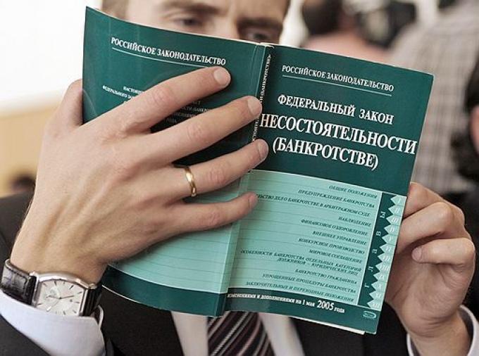 Федеральный закон о несостоятельности и банкротстве