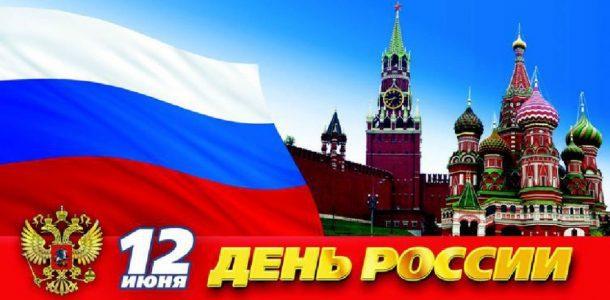 День Независимости России 12 июня 2019