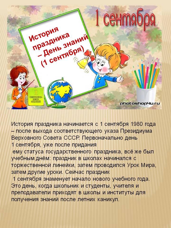 0004-004-Istorija-prazdnika-Den-znanij-1-sentjabrja