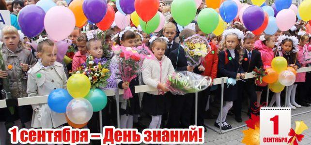 1 Сентября в России традиционно отмечается, как День Знаний