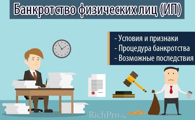 bankrotstvo-fizicheskih-lic-ip-fizicheskogo-lica-1