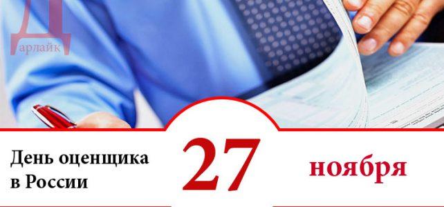 27 ноября 2018 — День Оценщика России