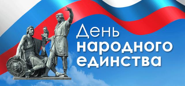 4 ноября 2017 День воинской славы России — День народного единства