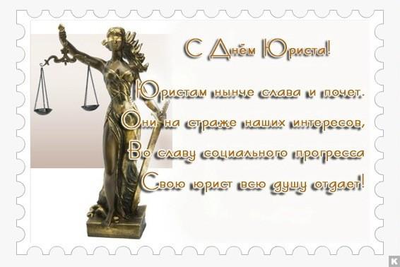 день-юриста7