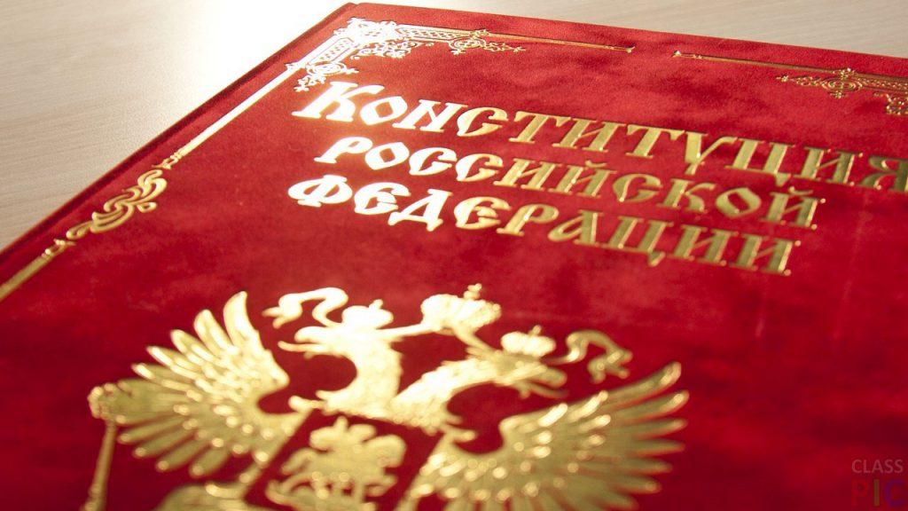 12-dekabrya-Den-Konstitutsii-Rossijskoj-Federatsii