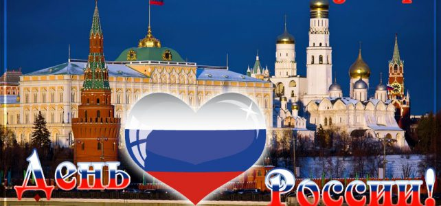 12 декабря 2017 — День Конституции России