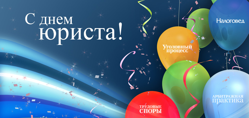 otkritki-s-dnem-yurista-11