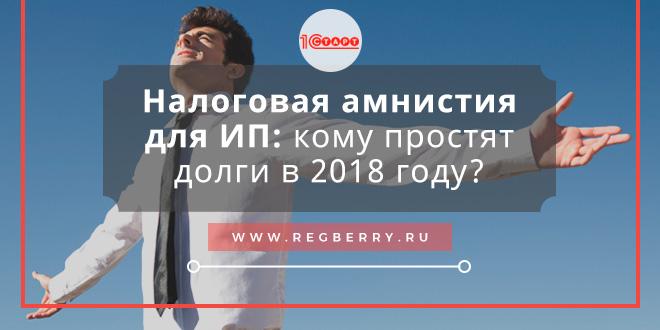 nalogovaya-amnistiya-2018-dlya-ip