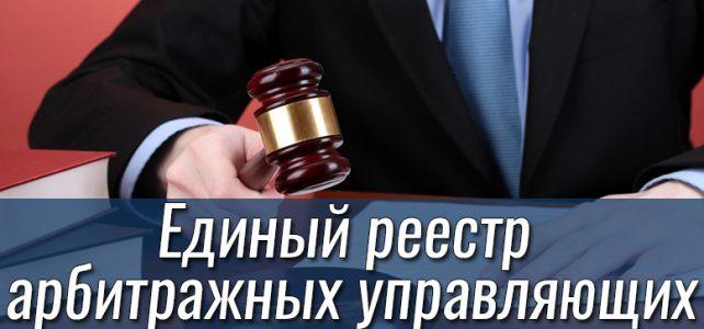 Как найти и выбрать кандидатуру арбитражного управляющего
