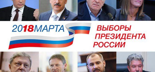 Итоги выборов Президента РФ и прогноз ситуации на 6 лет