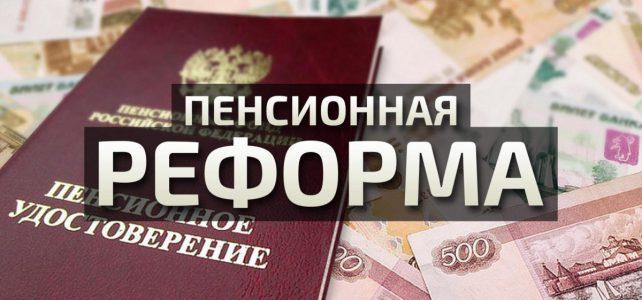Пенсионная Реформа 2018-19гг( Есть ли Шанс Получать Пенсию у Россиян с 1963 Года Рождения)