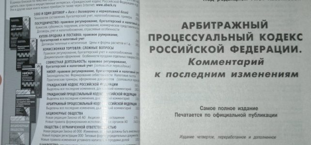 Профессиональная Литература Арбитражных Управляющих: Обязательный Набор Книг для Повышения Квалификации по Банкротству