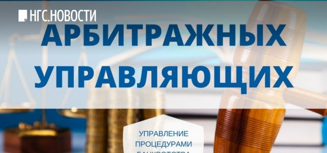 Новый Законопроект 2018 о Регулировании Деятельности Арбитражных Управляющих от Минэкономразвития