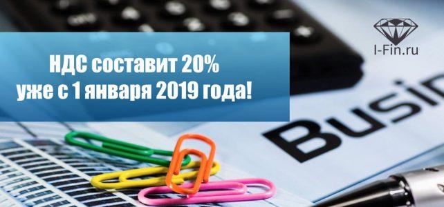 Подписан Закон о Повышении НДС с 18 до 20 Процентов с 2019 года