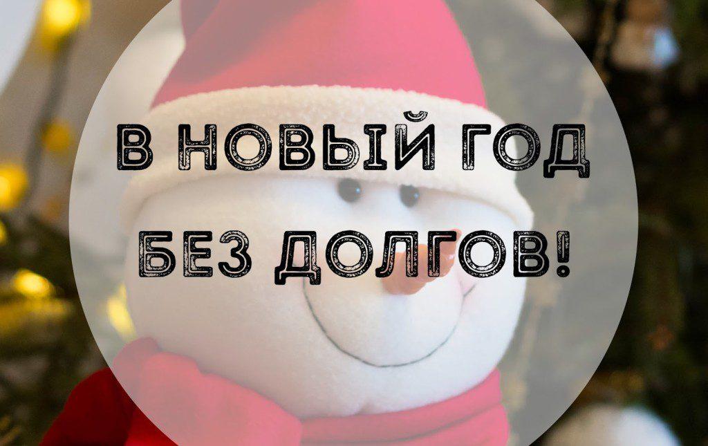 Потенциальными банкротами уже являются до 800 тысяч жителей России