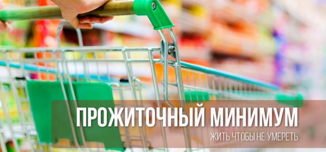 «Когда мы что-то покупаем, мы ведь платим не деньгами…» — Сколько Времени и Сил Нужно Тратить, чтобы Заработать МРОТ в 2019г.