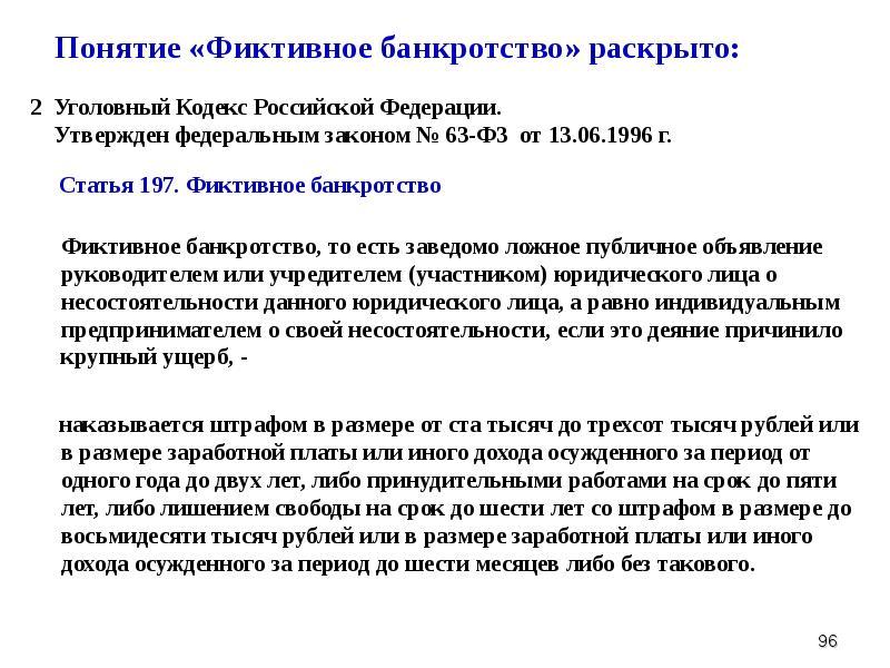 цель фиктивного банкротства ст 197 ук рф