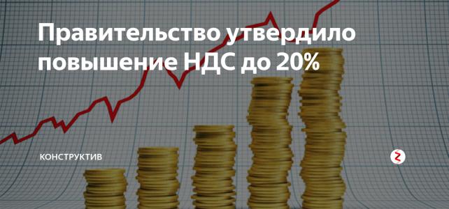 Новый НДС в 20% Как Повлиял на Экономику в 2019