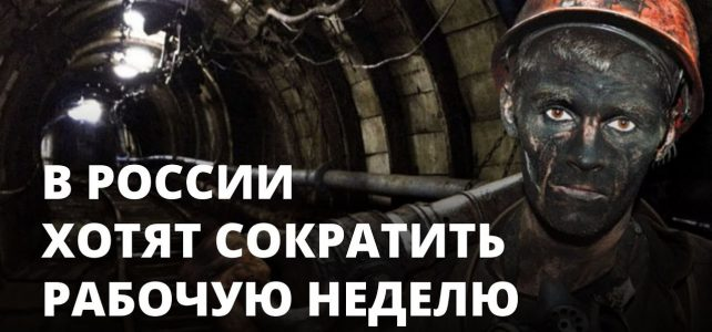 Четырехдневная Рабочая Неделя в России в 2019 году: Содержание Законопроекта